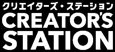 CREATOR'S STATION